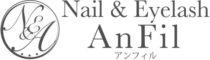 Nail&Eyelash(ネイル&アイラッシュ) AnFil